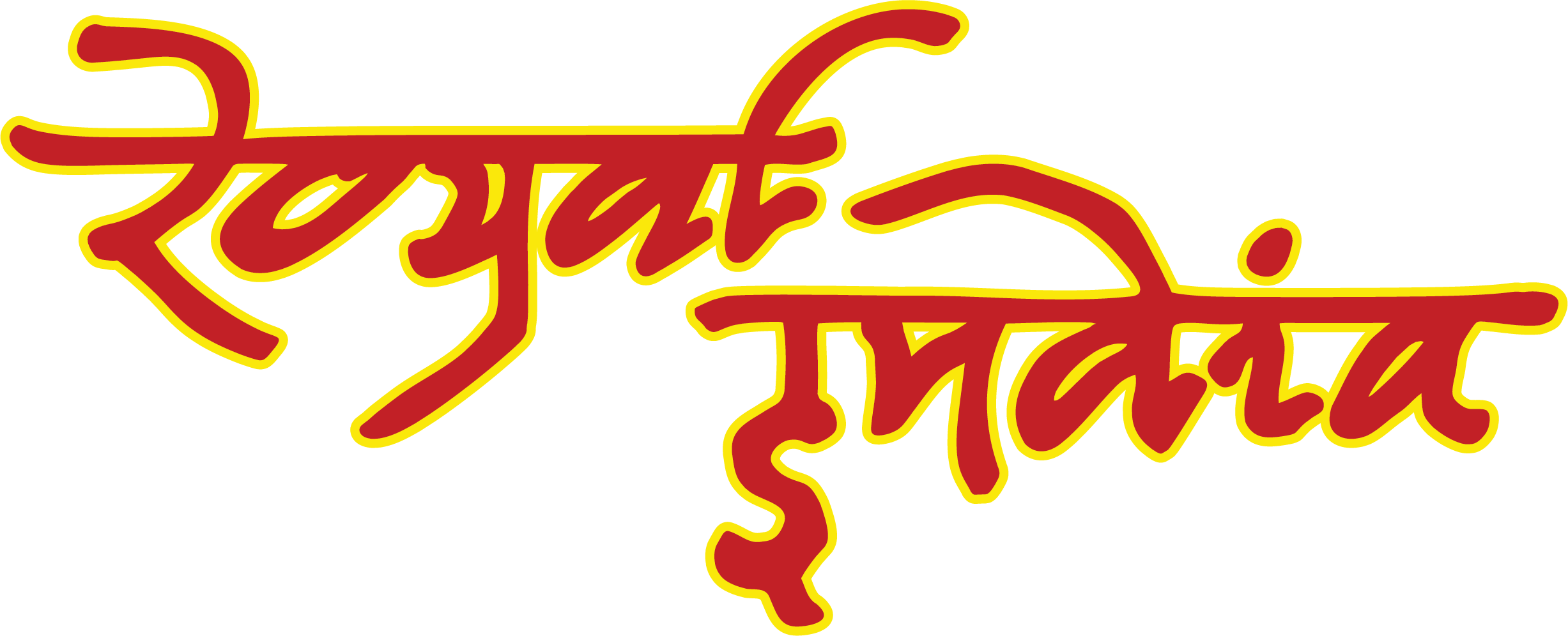 Royal India Thailand Logo