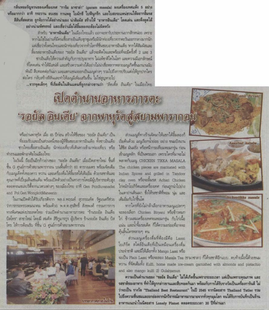 BM Siam Paragon now has Royal India Bistro Pg.24 สังคม สตรี 18.11.13 80f