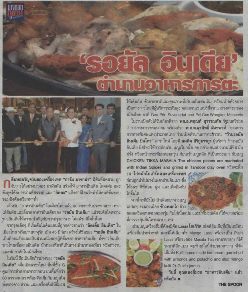 Bktd Siam Paragon now has Royal India Bistro Pg.18 16 18.11.13 80f