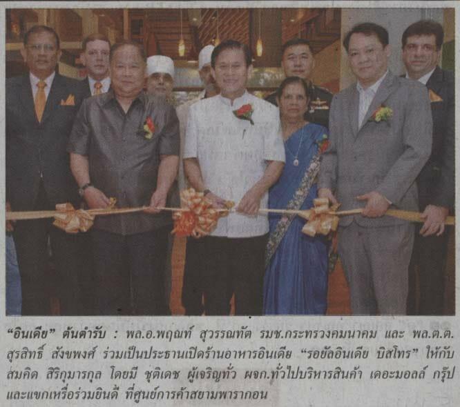 Nn Royal India Bistro Pg.24 ภาพ ข่าวสังคม 07.11.13 20f