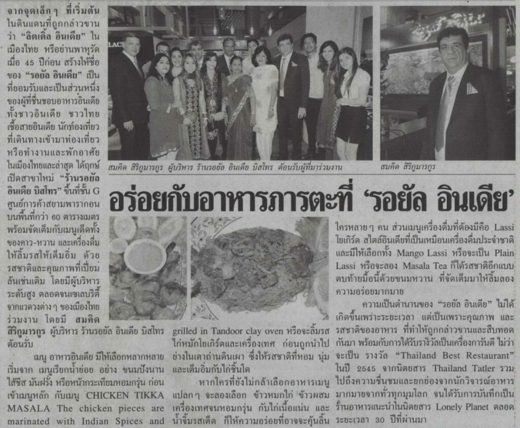 Nn Siam Paragon now has Royal India Bistro Pg.19 สตรี 13.11.13 56b