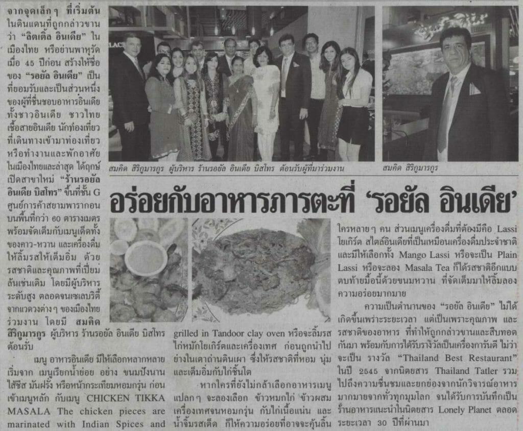 Nn Siam Paragon now has Royal India Bistro Pg.19 สตรี 13.11.13 56b