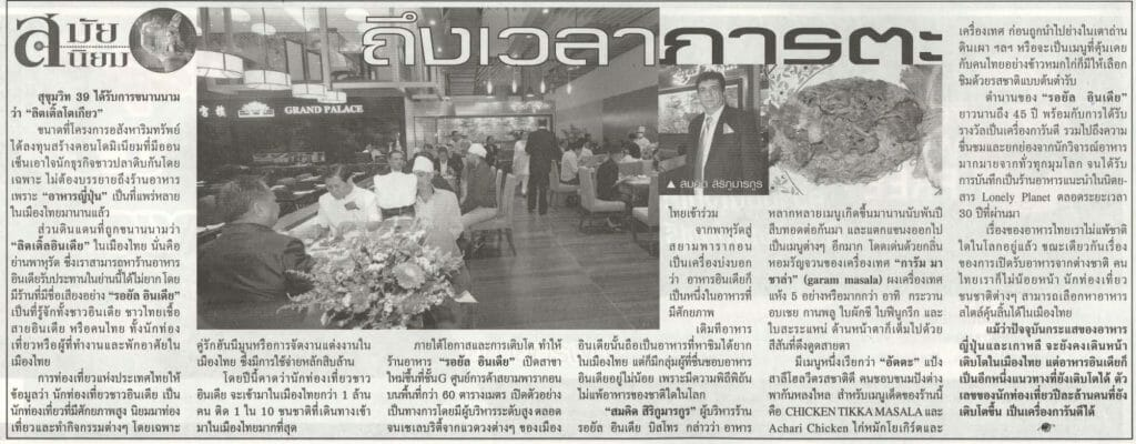 ST Siam Paragon now has Royal India Bistro Pg.26 การตลาด 20 22.11.13 84b