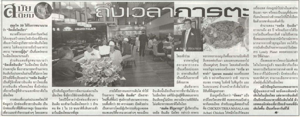 ST Siam Paragon now has Royal India Bistro Pg.26 การตลาด 20 22.11.13 84b