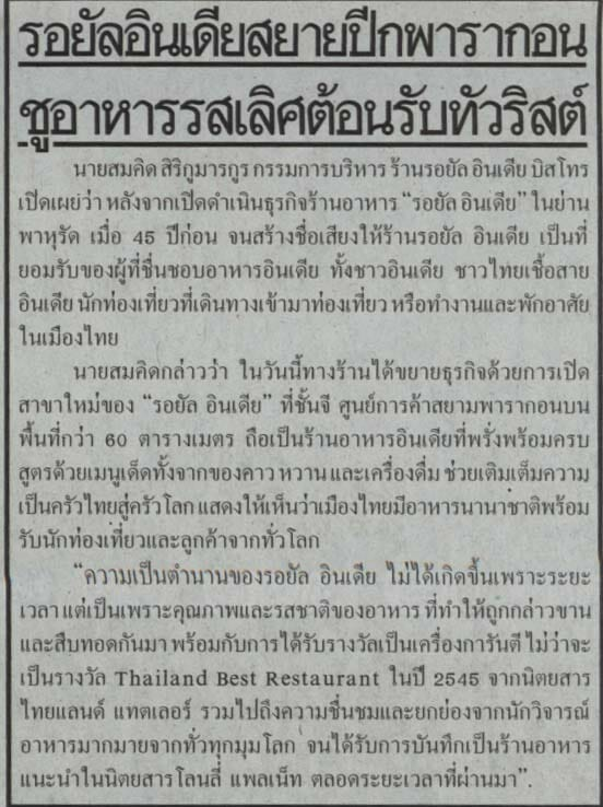 TR Siam Paragon now has Royal India Bistro Pg.9 ข่าวเศรษฐกิจ 13.11.13 20b